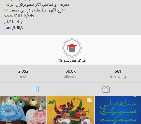 استوری هایلایت تصویرسازی ایرانی